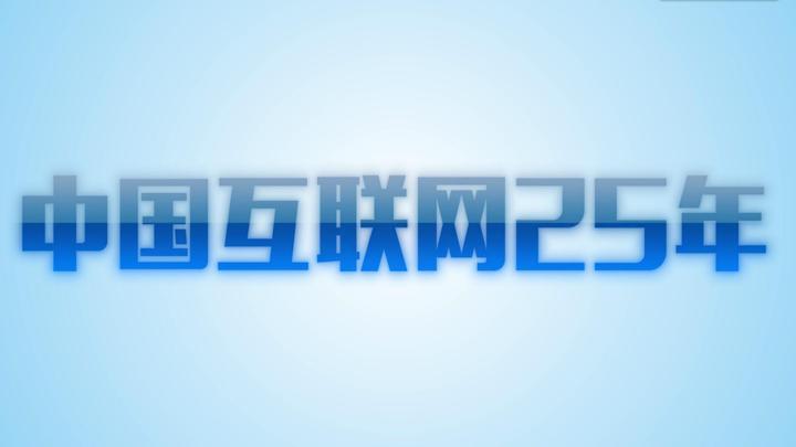 """中国互联网的""""第一次""""从25年前那根网线开始"""