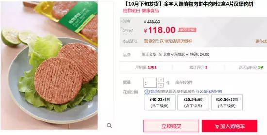 国内首款人造肉4片118元!你打算尝鲜吗?