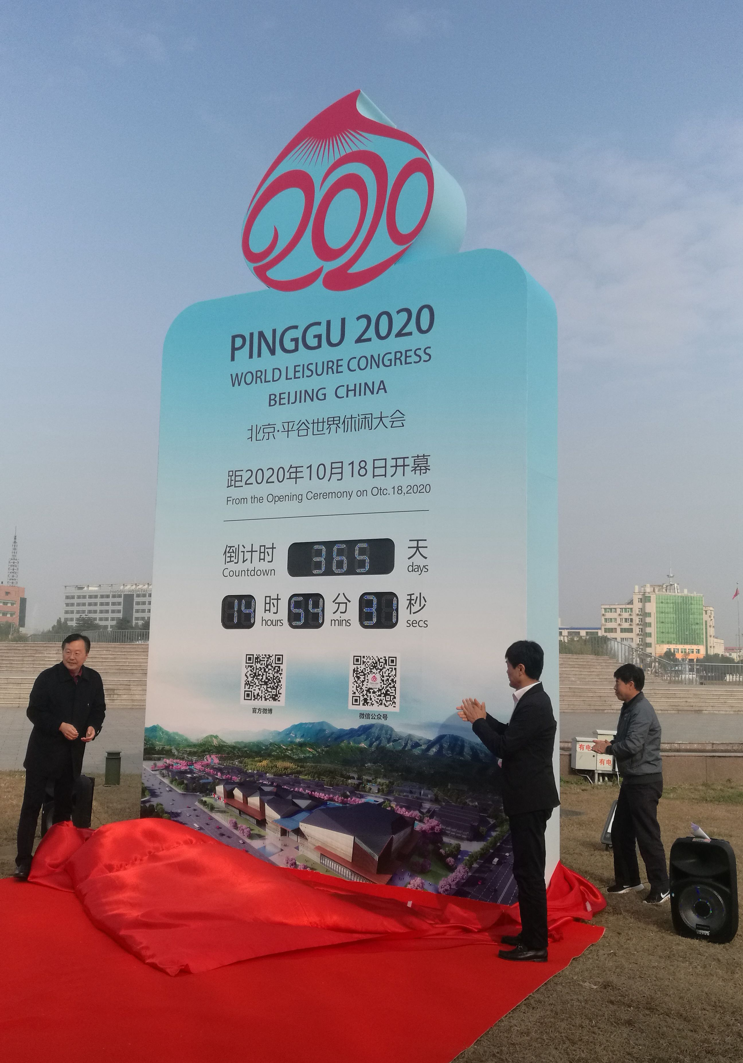 2020北京·平谷世界休闲大会进入倒计时一周年