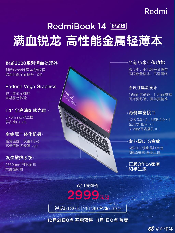 RedmiBook14锐龙版发布,搭载满血AMD处理器,首发小米互传功能