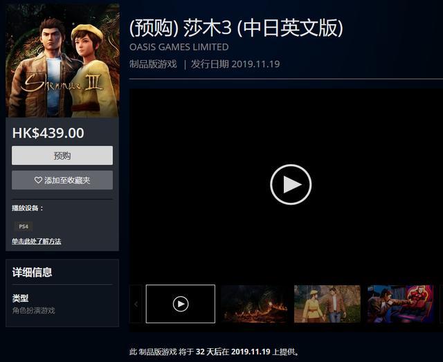 《莎木3》上架PS港服商城預購可獲得大量特典_該游戲