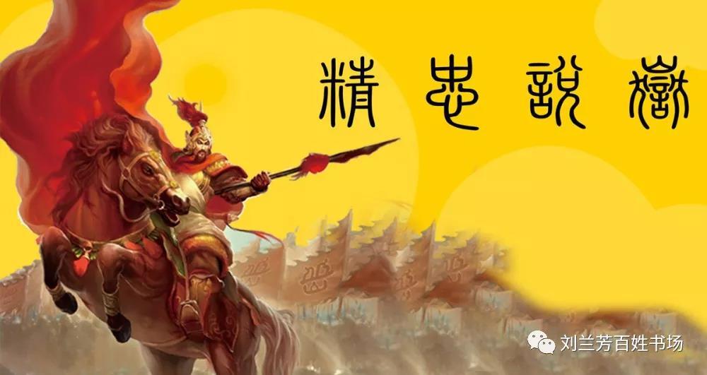 精忠说岳第7回:战神兵器的成名史_岳飞