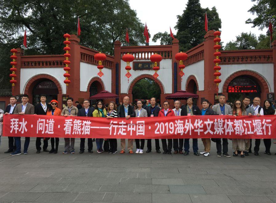 拜水问道看熊猫!海外华文媒体打卡都江堰!