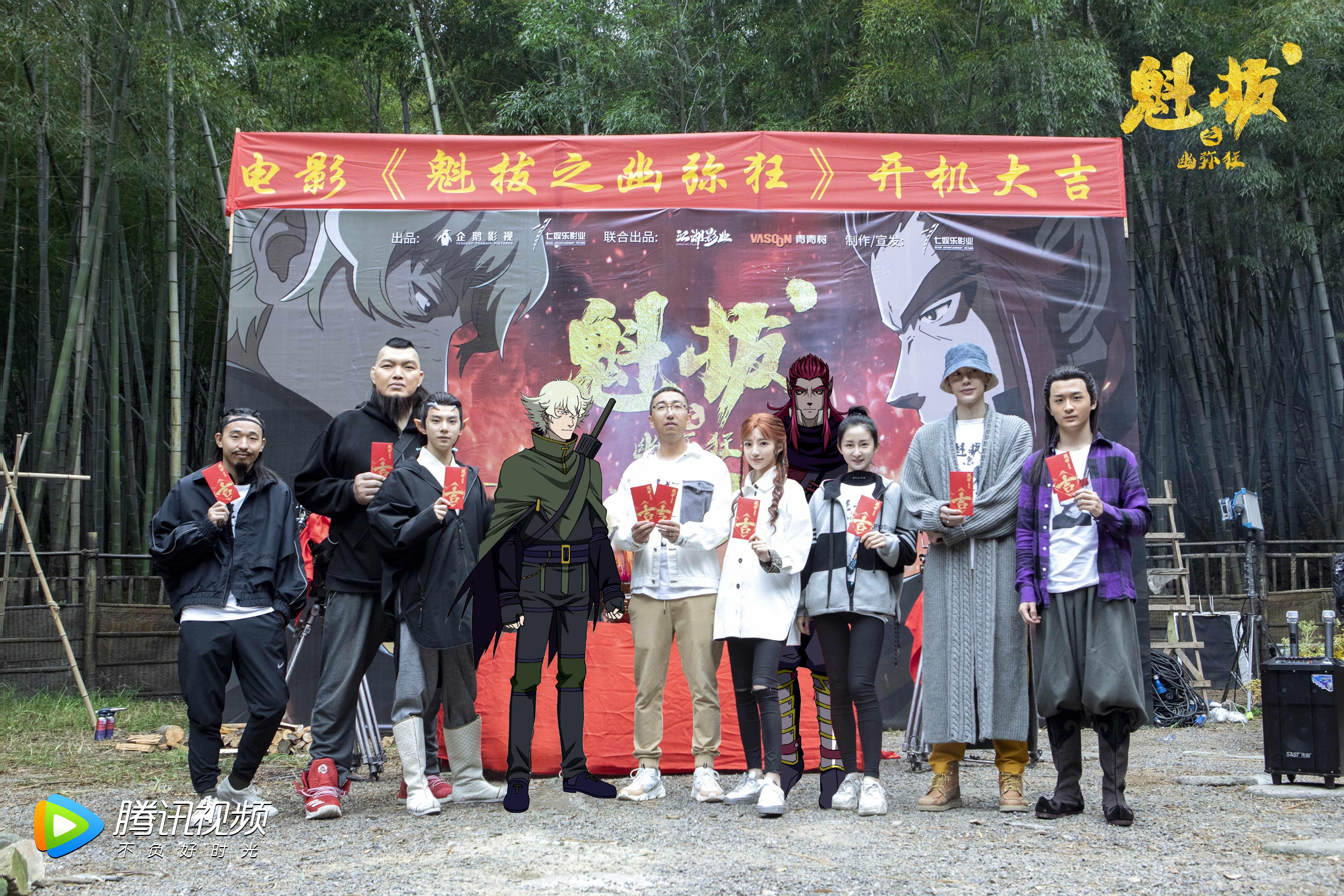 电影《魁拔之幽弥狂》在浙江象山影视城举行了开机仪式