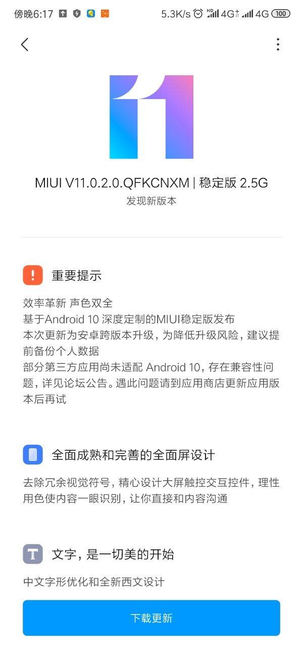 RedmiK20Pro开始推送MIUI11稳定版