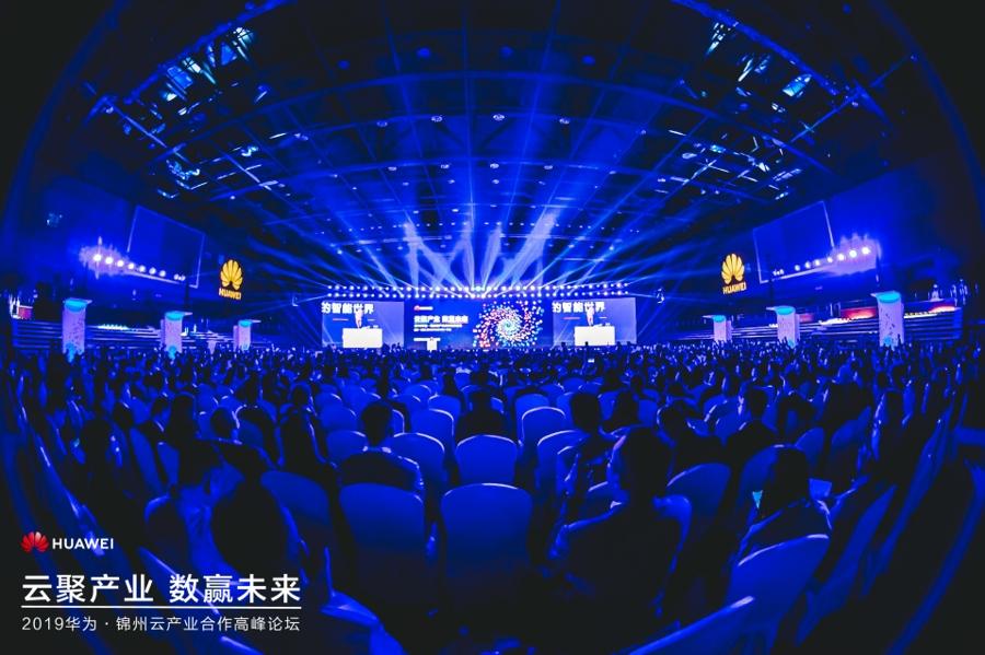 2019华为·锦州云产业合作高峰论坛,加快构建数字中国