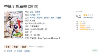 《中餐厅3》4.2分收官太惨淡,这一季的失败不能怪黄晓明