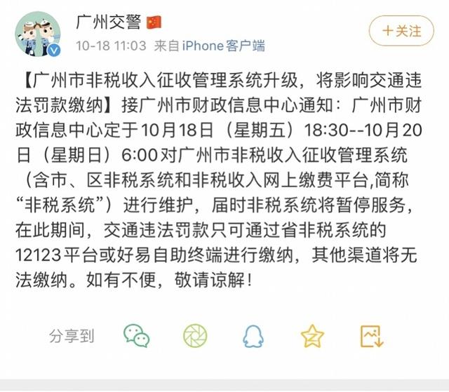 今晚至周日广州市非税收入征管系统维护,缴纳交通违法罚款受影响