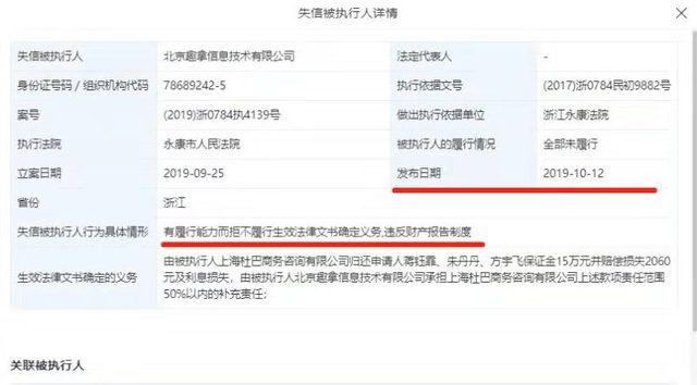 """去哪儿网""""老赖""""记录已被撤销!合作旅行社用假公章销售出境游"""