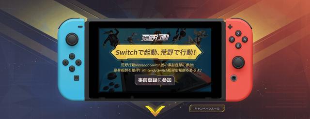 《荒野行动》Switch版预注册开启10月正式发售