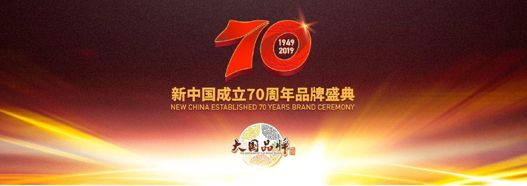 恭喜戴尔科技入选CCTV《大国品牌》