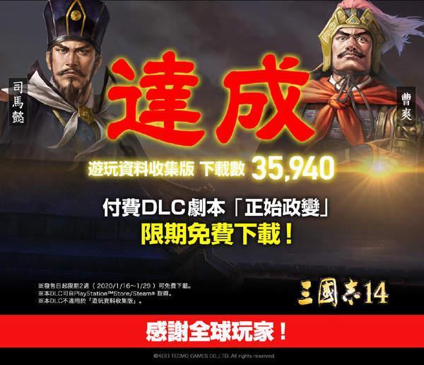 《三国志14》体验版达成下载目标首部DLC将限时免费