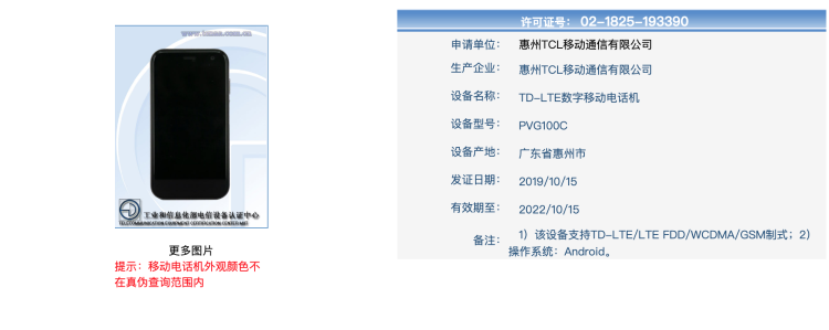 PalmPhone国行工信部入网