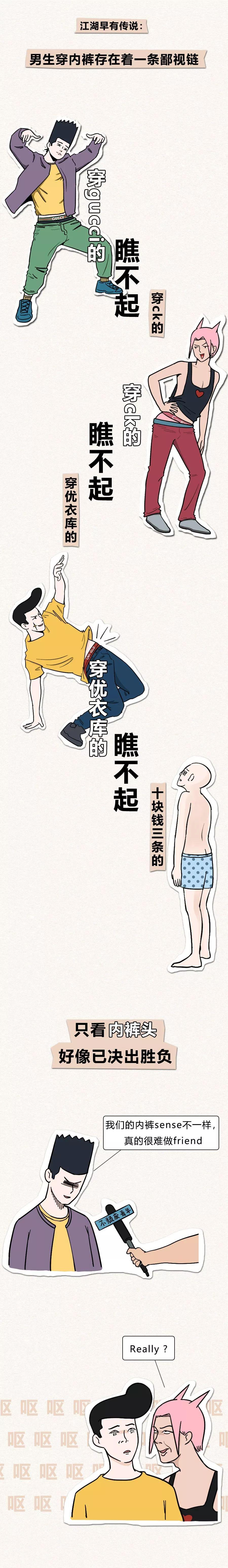男人的内裤到底可以穿几年?  涨姿势 热图1
