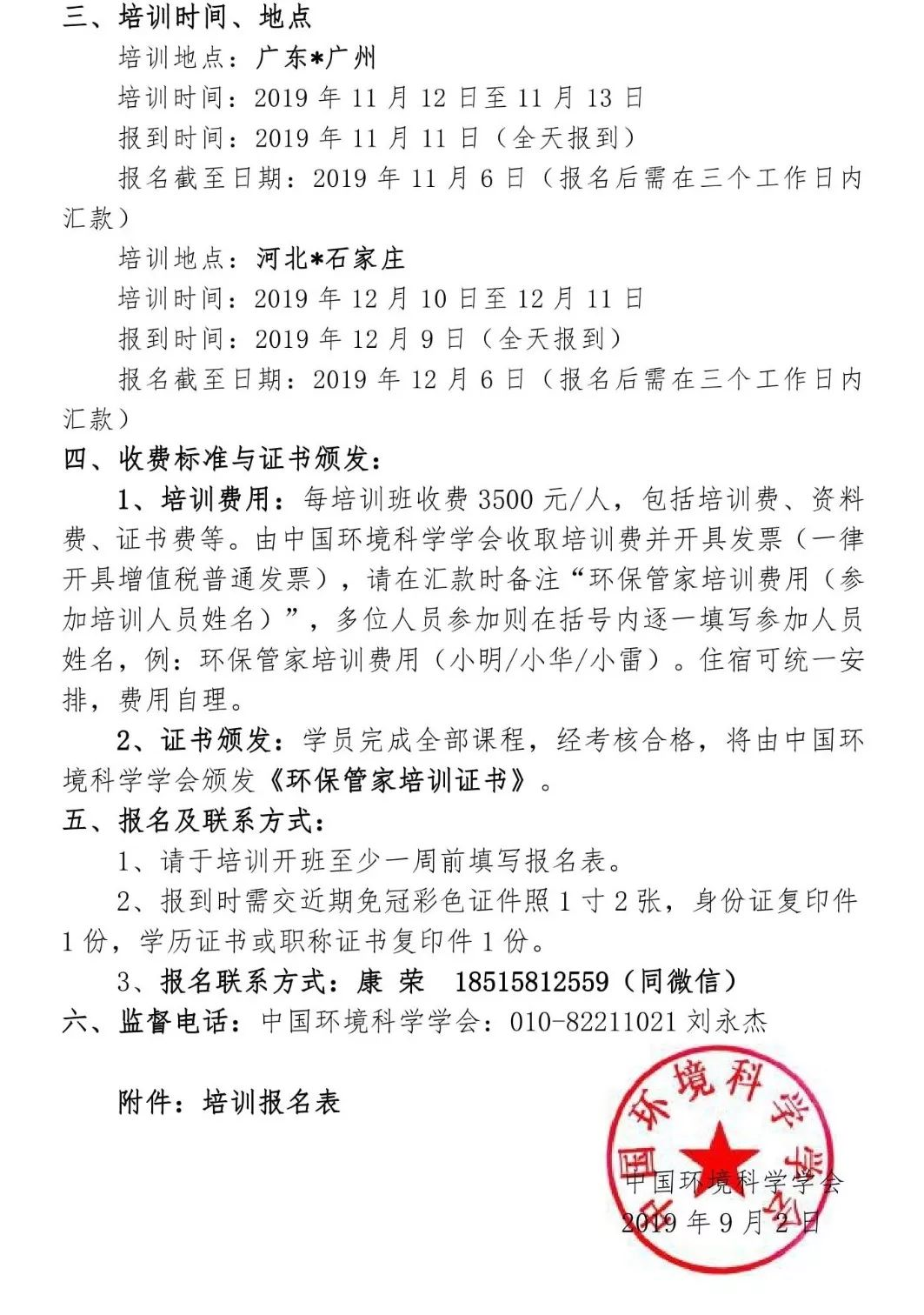 环保工程资质证书的分类