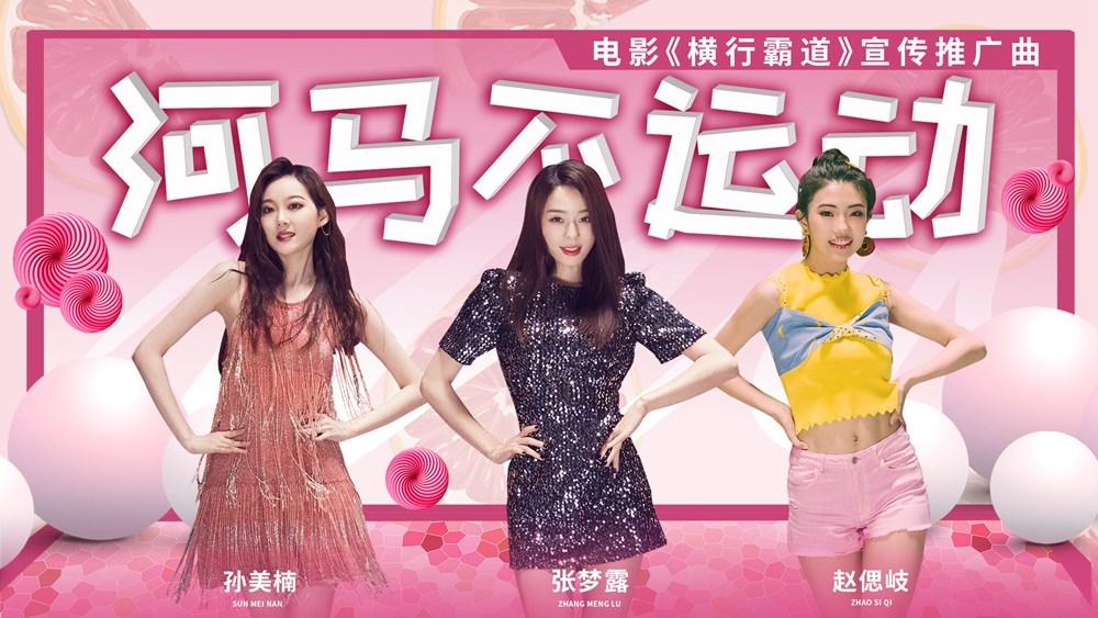 林婉筠电影《横行霸道》宣传推广曲《河马不运动》全网火爆助阵