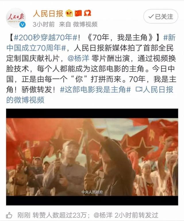 人民日报国庆H5火爆背后:京东云集中发力,生成200万个换脸视频