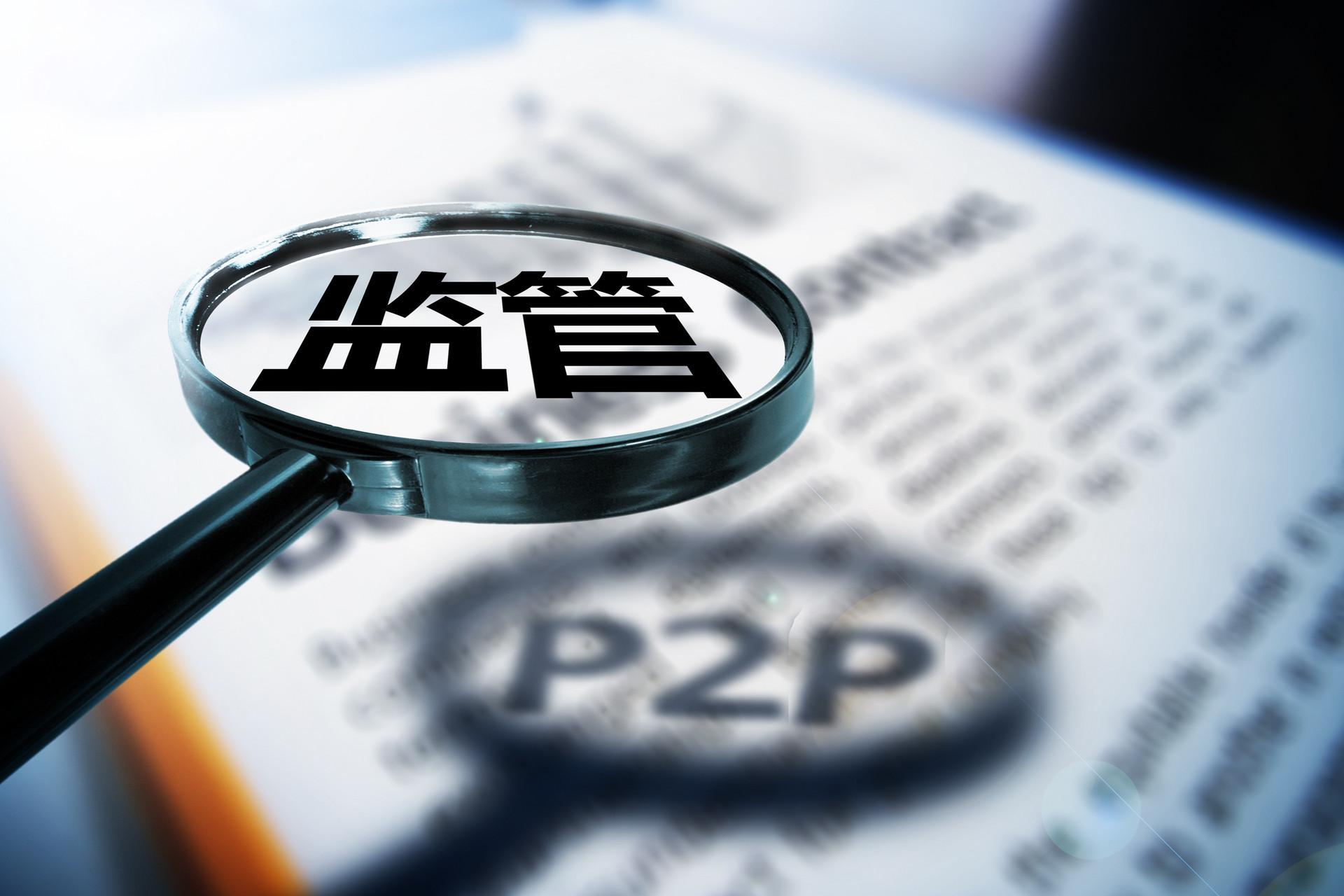 网贷再面监管风暴山东省将取缔全部未通过验收的P2P网贷业务
