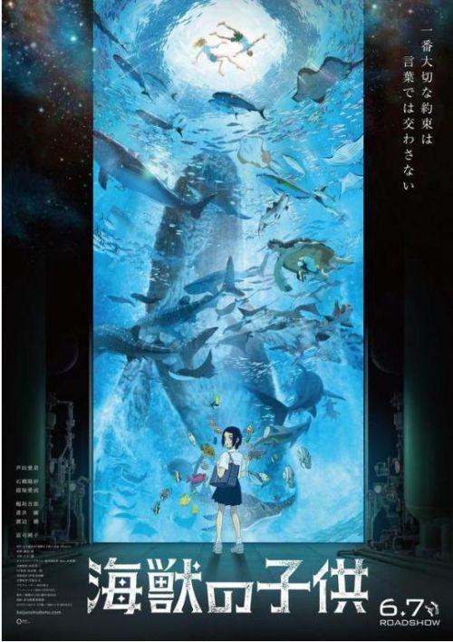 日本动画《海兽之子》刚入奥斯卡制作公司却要吃官司?_工作