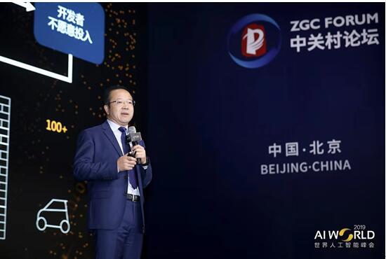 2019世界人工智能峰会召开华为王成录:分布式AI引领AI生态