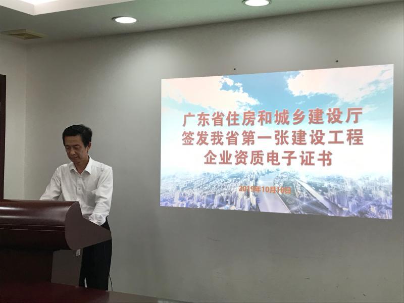 广东省第一张建设工程企业资质电子证书签发