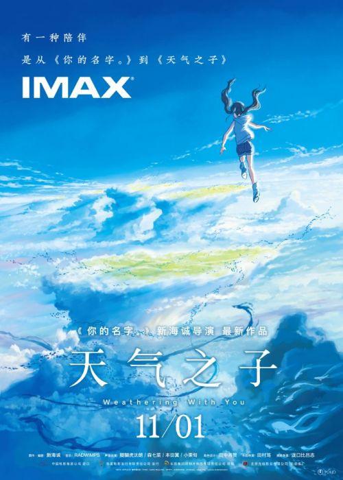 《天气之子》IMAX版将于11月1日同步上映