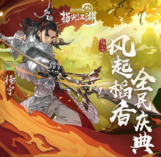 """《剑网3:指尖江湖》""""风起稻香""""全民庆典开启"""