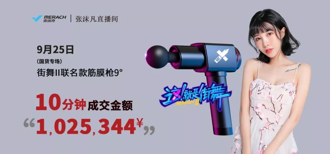 雙十一預售:薇婭10.21直播送豪禮~街舞聯名款筋膜槍直降500!