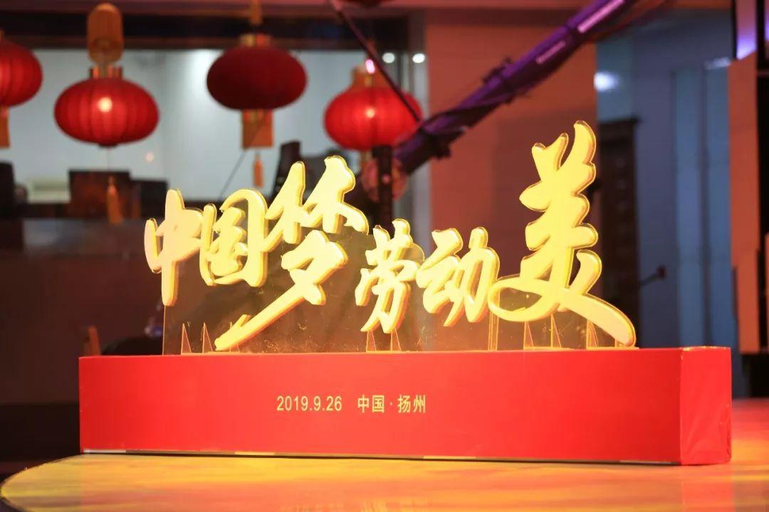 """中国梦,劳动美!2019年扬州市""""劳模年度人物""""田明"""