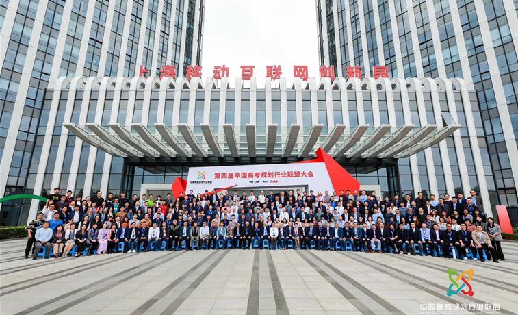 第四届中国高考规划行业联盟大会