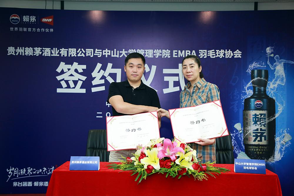 赖茅携手中大管院EMBA羽协,共同开启新征程