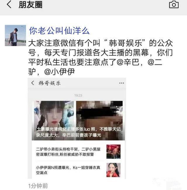 李四力挺仙家,老火称李四豪爽仗义帮助太多的人 作者: 来源:网红大事件爆料