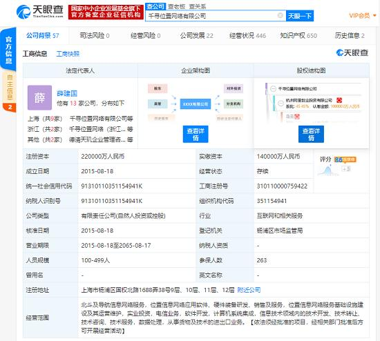 千寻位置网络有限公司全面升级公司战略   完成10亿元人民币A轮融资