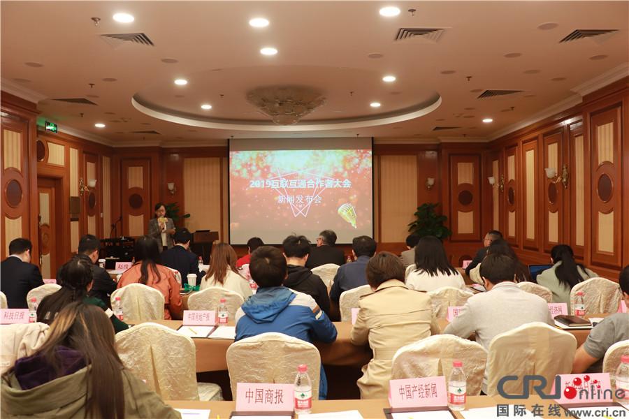 设备互联、数据互通、场景融通——2019互联互通合作者大会将亮相深圳