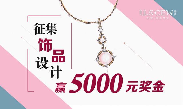 单位SCEN赢得|收集珠宝设计并赢得5000元现金