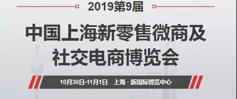 零售电商尚善百草受邀参加第九届上海新零售微商及社交电商博览会