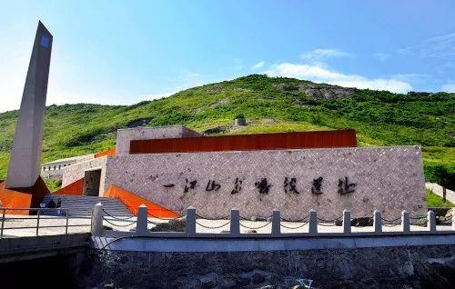 【台州榜单】椒江区一江山岛战役遗址:第八批省国防教育基地