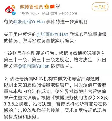 微博最新声明:查实蜂群文化阅读量造假欺骗客户,关停账号并整改