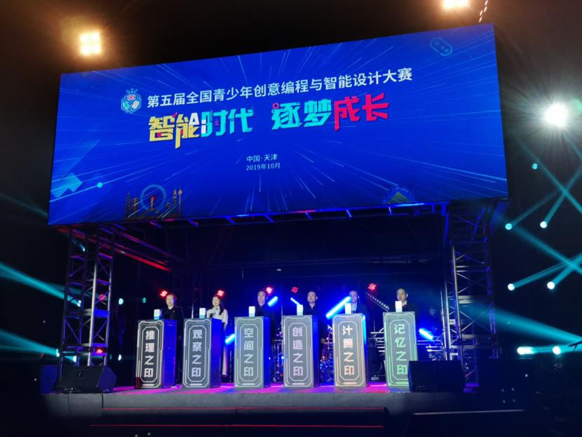 第五届全国青少年创意编程与智能设计大赛在津开幕