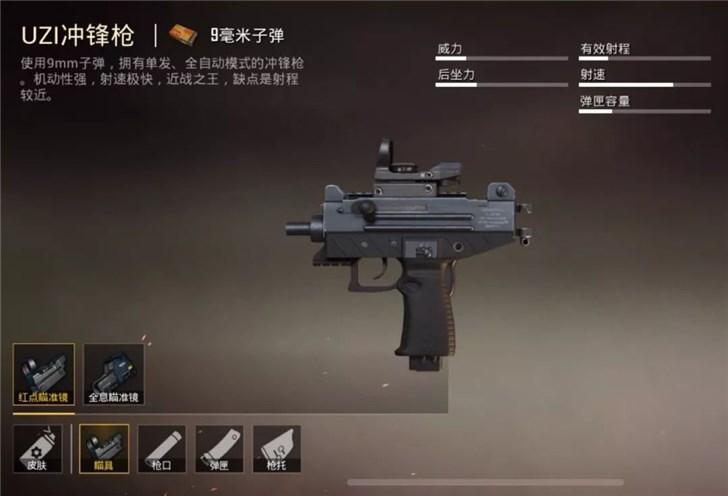 《和平精英》淘汰回放系统将至,移动中使用药品,UZI可装配瞄具_玩家