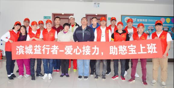 中建铁投集团华东公司大连分公司开展公益助残活动