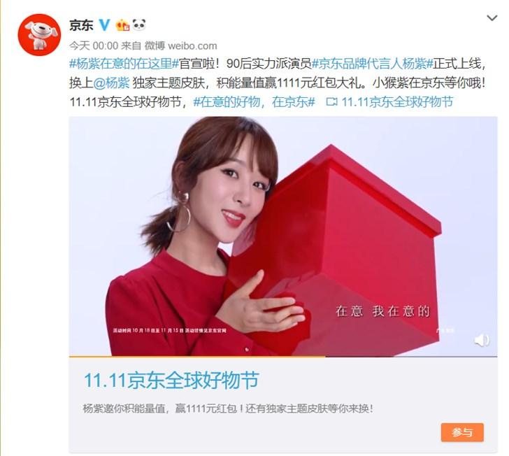 京东宣布杨紫成为全新品牌代言人