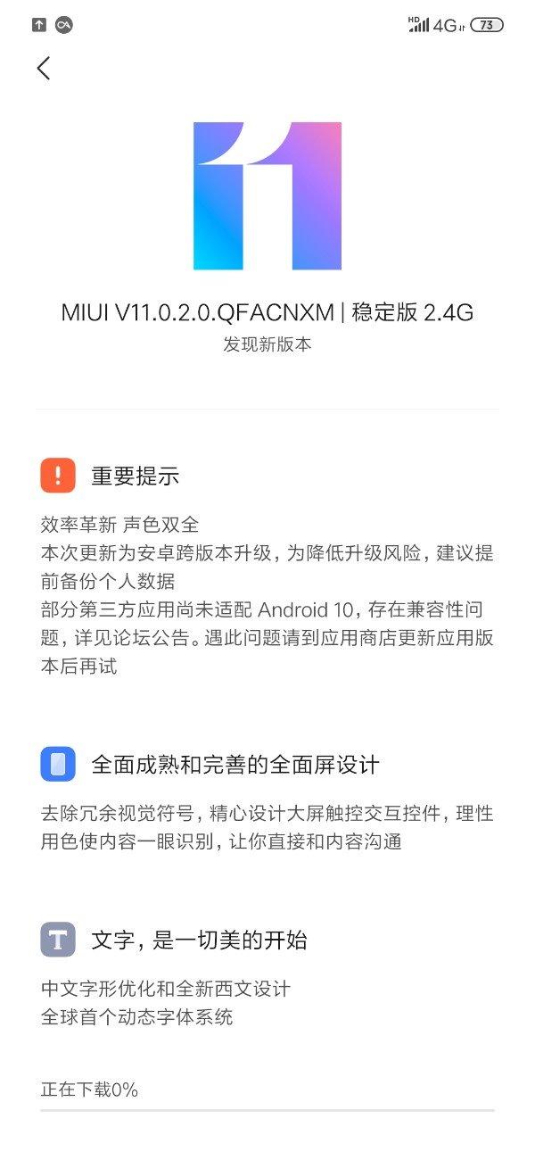 它来了!小米9开始推送MIUI11稳定版更新