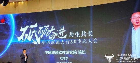 中国联通软研院天宫3.0创新升级  院长耿向东