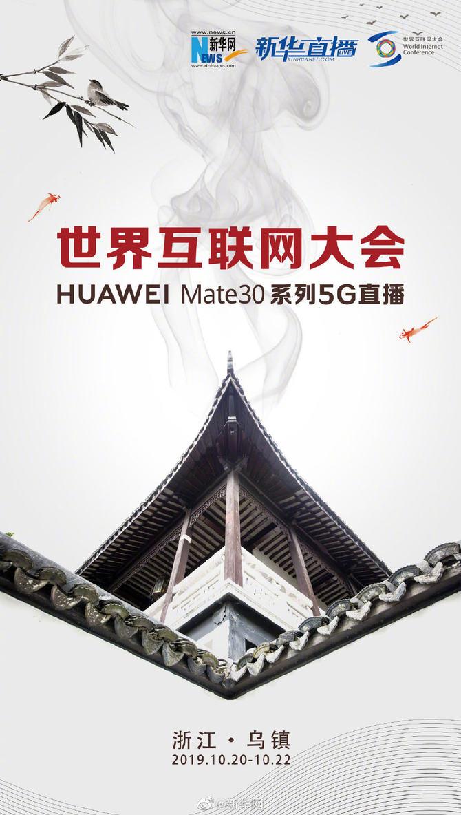 5G直播近在眼前!新华网将使用华为Mate30系列5G版直播世界互联网大会