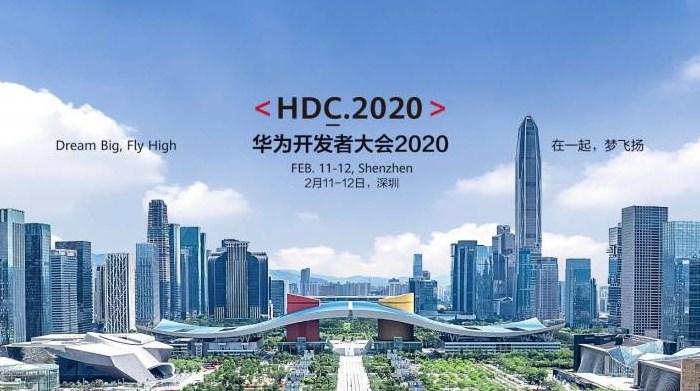 华为开发者大会2020将于明年2月11日在深圳召开