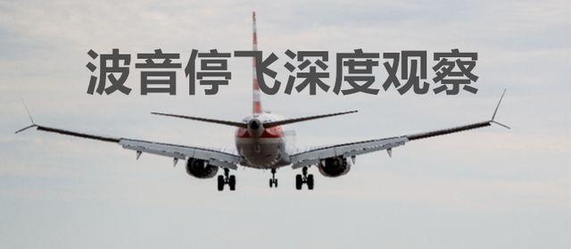 停飞风波中的波音:巨额赔偿高层动荡复飞无期,航司转投空客怀抱