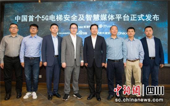 联通5G赋能中国首个5G电梯安全及智慧媒体平台正式发布