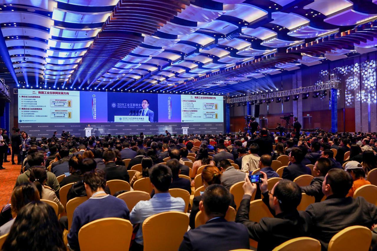 2019工业互联网全球峰会在沈阳召开