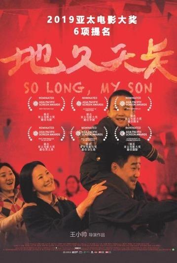 王源主演电影获六项提名